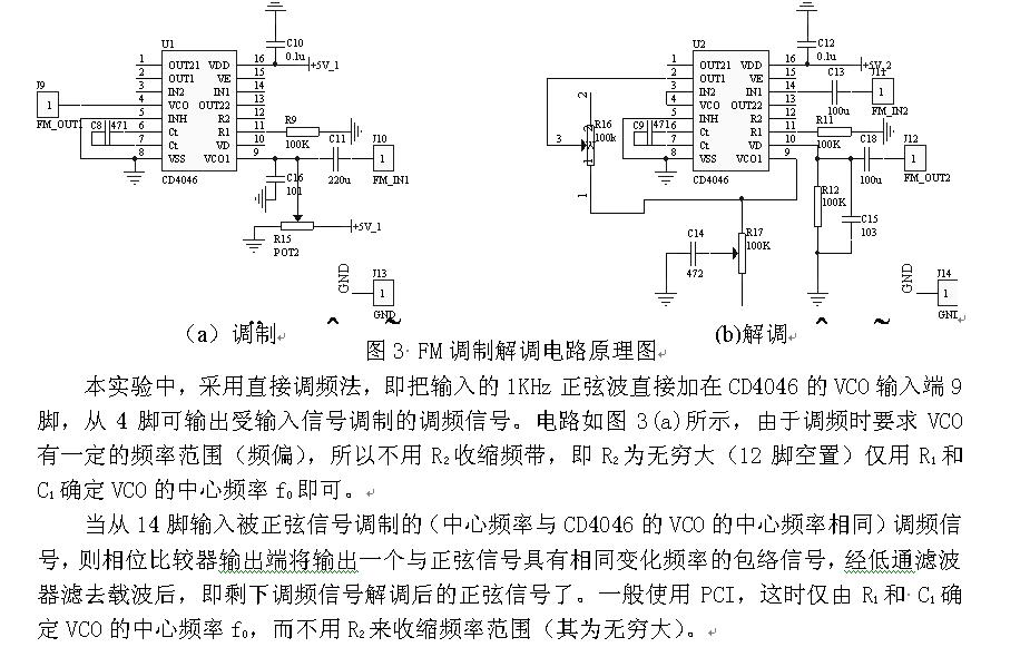锁相环(cd4046)到底如何理解?