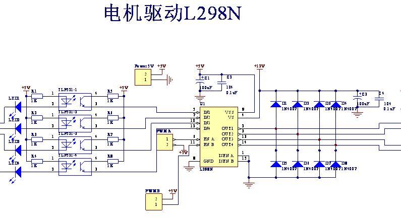 关于l298n的电机驱动电路