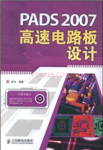 """发本书-pads 2007高速电路板设计-因仑""""3+1""""工程特种"""