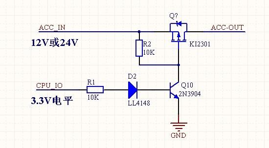 我仔细分析了一下, 这个电路应该可以用了, 我准备用AOD409, 它的VGS能到正负20V, 当ACC-ON/OFF=0(低电平)时,Q1截止,ACC_IN=24V时,Q2的VGS=0V,则Q2截止; 当ACC-ON/OFF=1(高电平)时,Q1通, ACC_IN=24V时,Q2的VGS=-12V,则Q2通; 还有,二极管D2可以用Q1的B极接下拉电阻代替,即:  (原文件名:未命名.