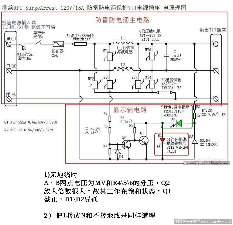 """""""火线,零线反接和地线失效检测电路""""的原理"""