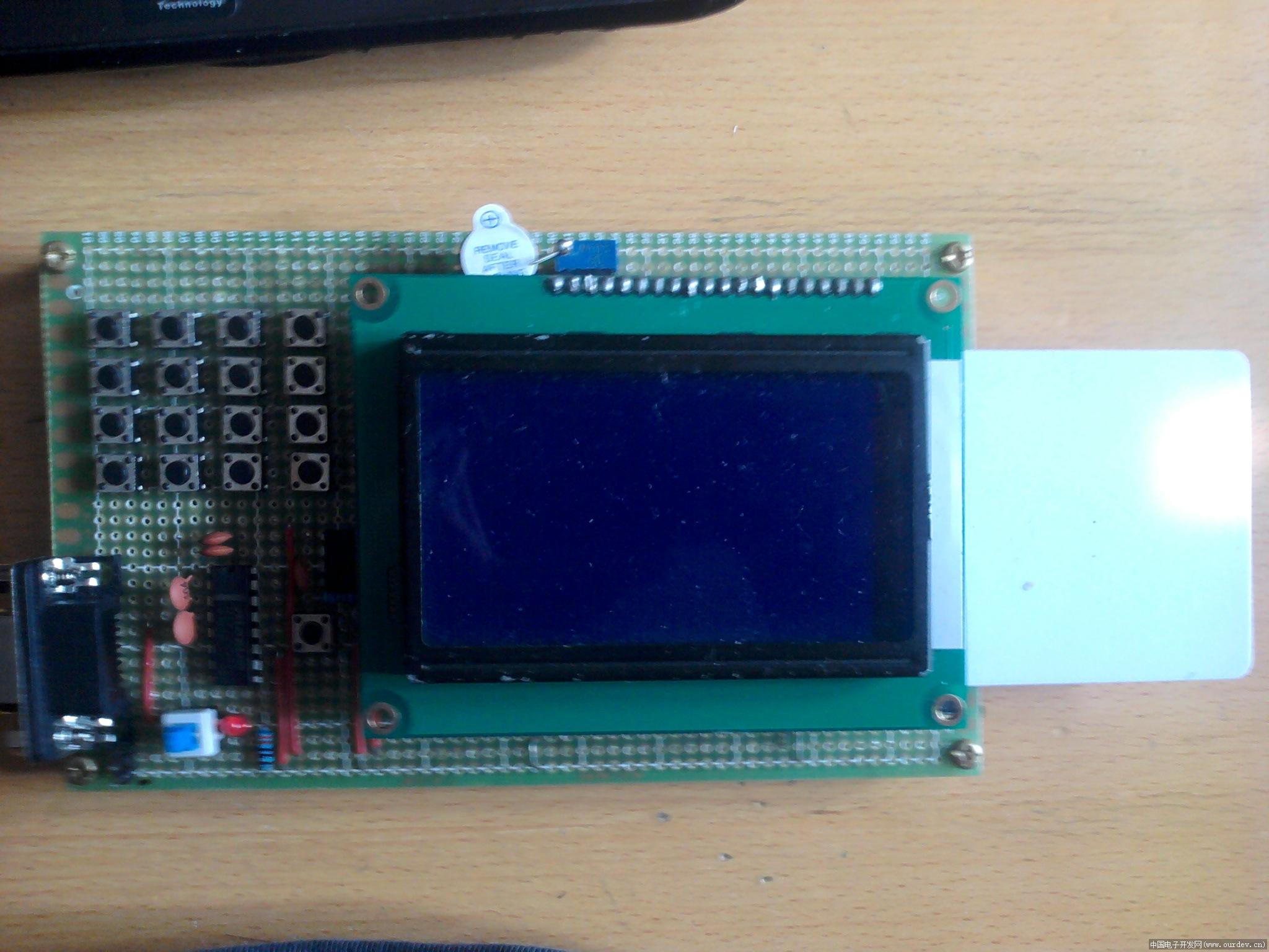 我的毕业设计作品 ic卡消费系统 (amobbs 阿莫电子)