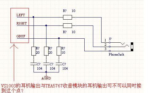 vs1003的耳机输出与tea5767模块的耳机输出可不可以