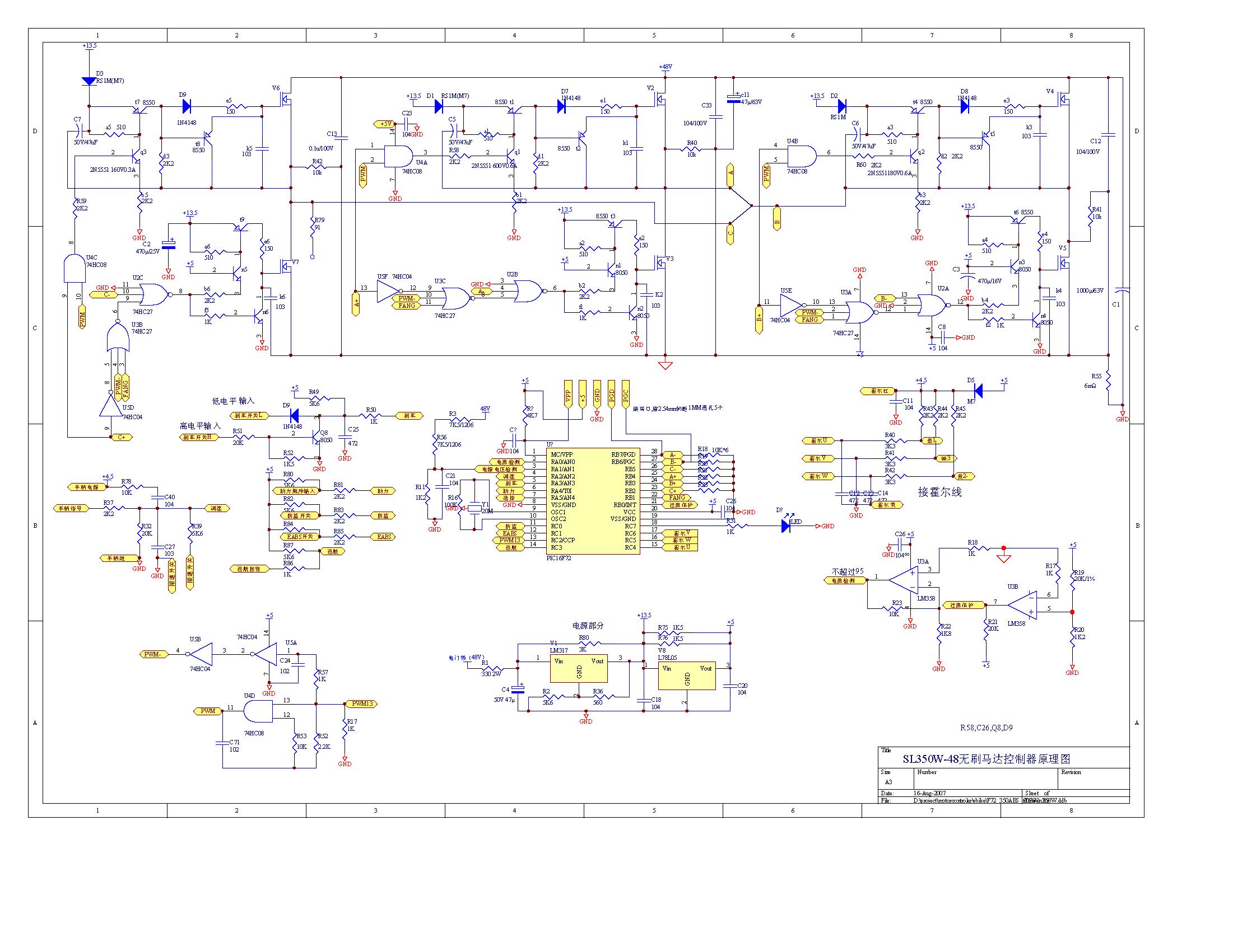 晶汇48v控制器接线图