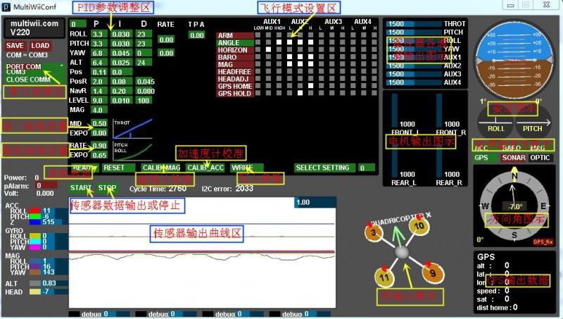 超酷mwc四轴飞行器diy全套教程